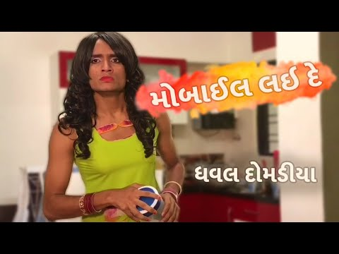Xxx Mp4 Dhaval Domadiya New Video Mobile Lai De Gujarati Comedy Video 3gp Sex