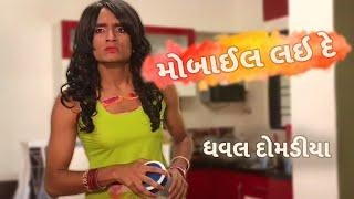 dhaval domadiya new video - mobile lai de - gujarati comedy video