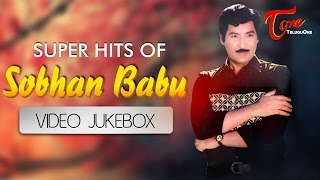 Super Hits Of Sobhan Babu || Video Songs Jukebox