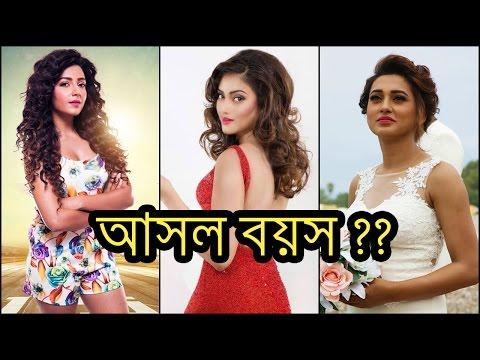 ভারতীয় বাংলা নায়িকাদের আসল বয়স || Real Age of Kolkata Bengali Actresses