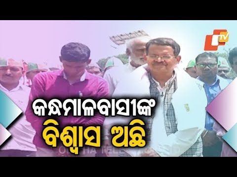 Xxx Mp4 BJP's LS Candidate Kharabela Swain Campaigning In Kandhamal 3gp Sex