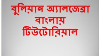 Boolean Algebra Basics (Bangla) Part-1