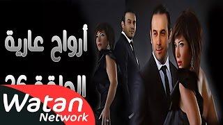 مسلسل أرواح عارية ـ الحلقة 26 السادسة والعشرون كاملة HD ـ Arwah 3ariya