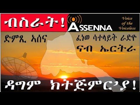 Xxx Mp4 VOICE OF ASSENNA Relaunches Daily Satellite Radio Broadcasting To Eritrea ፈነወ ሳትላይት ኣሰና ናብ ኤርትራ 3gp Sex