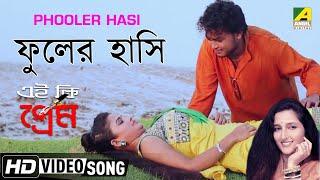 Phooler Hasi   Eai Ki Prem   New Bengali Movie Song   Anuradha Paudwal, Rajkumar