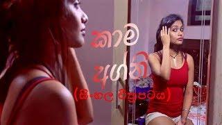 Kama Agni (කාම අග්නි) Sinhala Full Movie