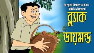 Bengali Comedy Video 2015 | Black Diamond | Popular Comics Series | Animated Cartoon  | Nonte Fonte