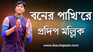 Boner Pakhi re Singer : Prodip