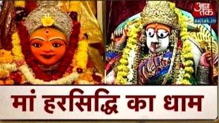 Dharm: Ujjain's Harsiddhi Shrine