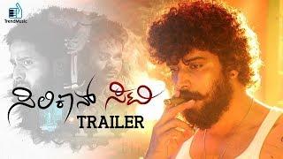 Siliconn City Kannada Movie | Official Trailer | Srinagar Kitty, Kavya Shetty | Trend Music