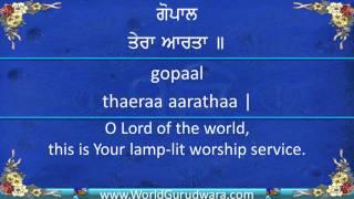 Gurbani | GOPAL TERA AARTA | Read along with Bhai Dalbir Singh Ji | Shabad Kirtan