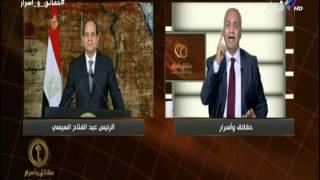 مصطفى بكرى : «الجيش المصري والسيسي لايمكن أن يفرطا فى ذرة من تراب مصر»