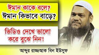 ঈমান | আব্দুর রাজ্জাক বিন ইউসুফ | Jumar Khutba | Iman | Abdur Razzak bin Yousuf | Bangla Waz 2012