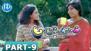 Ala Modalaindi Full Movie Part 9 - Nani, Nithya Menen || Nandini Reddy || Kalyani Malik