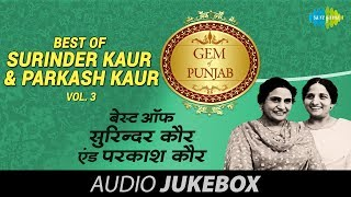 Best Of Surinder Kaur & Parkash Kaur | Punjabi Best Hits | Volume-3 | Audio Juke Box