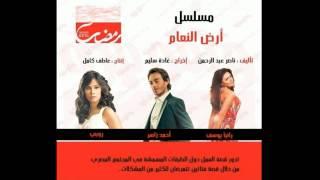 محمد فؤاد - نفسيات | تتر نهاية مسلسل أرض النعام