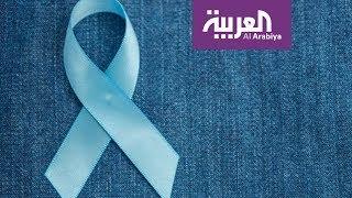 موفمبر .. تداعيات نفسية للمصابين بـسرطان البروستات
