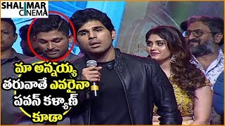 Allu Sirish Super Speech At Okka Kshanam Pre Release Event || Allu Sirish, Surbhi, Seerat Kapoor