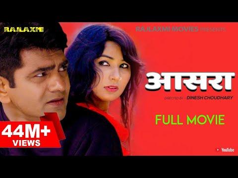 Xxx Mp4 आसरा AASRA Full Movie Uttar Kumar Devika Dinesh Chaudhary Rajlaxmi 3gp Sex