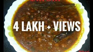 काले छोले की रेसिपी // Kala Chana Curry // काले चने की रेसिपी //  Biharikhana.Com