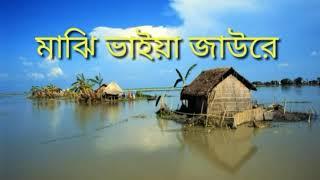 bangla gojol মাঝি ভাইয়া জাউরে