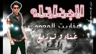 مهرجان عفاريت المعمورة غناء حمو الجنتل تيم الجـناتـله حصريا 2017