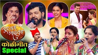 Sur Nava Dhyas Nava | सूर नवा ध्यास नवा  | Koligeet Special Episodes