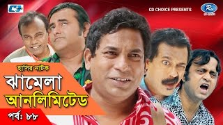 Jhamela Unlimited   Episode 88   Bangla Comedy Natok   Mosharrof Karim   Shamim Zaman   Badhon