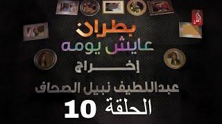 مسلسل بطران عايش يومه الحلقة 10 | رمضان 2018 | #رمضان_ويانا_غير