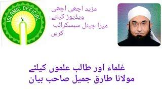 Maulana Tariq Jameel 2015 Bayan For Ulama and Talib e ilm - 10th March 2015
