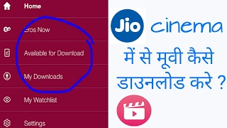 HOW to download full movie on JIO CINEMA APP? Smart download