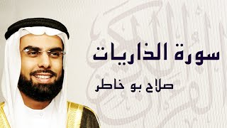القرآن الكريم بصوت الشيخ صلاح بوخاطر لسورة الذاريات