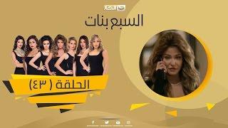Episode 43 - Sabaa Banat Series | الحلقة الثالثة والاربعون - السبع بنات