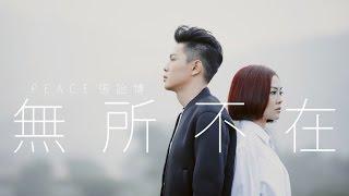 Peace張詒博《無所不在》完整MV版