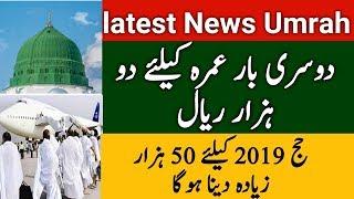 Update News about Hajjh and Umrah 2019 II latest News about hajj Umrah.