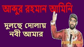 দুলছে দোলায় নবী আমার। গজল।। আব্দুর রহমান আমিনি।।  Bangla gojol Dulchhe dola nabi amar Abdur Rahaman