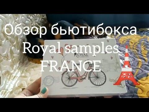 Обзор лимитки  Royal Samples FRANCE