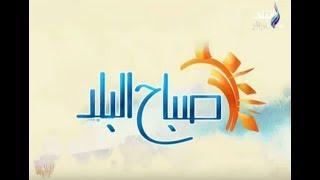 صباح البلد (رشا - لميس - فرح) | الحلقة الكاملة 02-11-2017