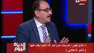 الحياة اليوم - د/ طارق فهمي : جماعات الإسلام السياسي تمتلك أسلحة وإرهاب لا توجهه لإسرائيل