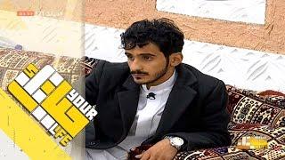 #حياتك21 | تعليمات محسن بن دقله للشباب عن الليلة الكويتية