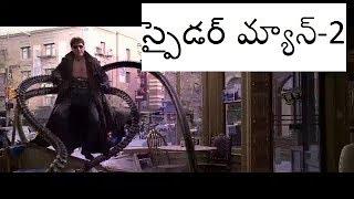 Spider Man-2 (2004) Telugu Dubbed Movie Clip