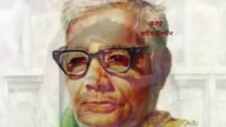 কবর - জসিমুদ্দীন Kobor - Josimuddin