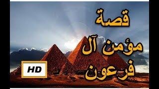 هل تعلم | قصة مؤمن آل فرعون - التى ذكرت في القران - اجمل قصة - قصص القران