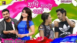 Imran New Song  ।। Jodi Hatta Dhoro ।।  Imran & Bristy।।  New Official Video  2018 Md Shehab
