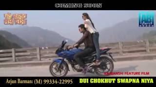 Rajbanshi Film DCSN