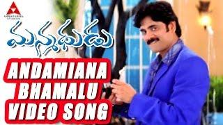 Andamiana Bhamalu Video Song || Manmadhudu Movie || Nagarjuna, Sonali Bendre, Anshu