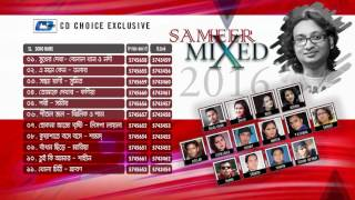 Sameer Mixed 2016 | Audio Jukebox | Bangla Hits Album