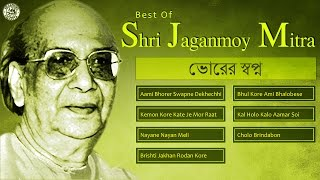 Best Of Jaganmoy Mitra |  Popular Old  Bengali Songs | Modern Bengali Songs By Jaganmoy Mitra