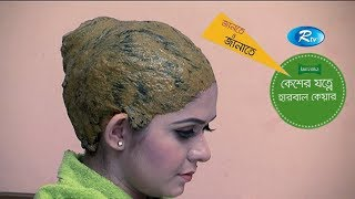 Dandruff Removing Tips | Rahima Sultana Reeta  | Rtv Lifestyle | Rtv