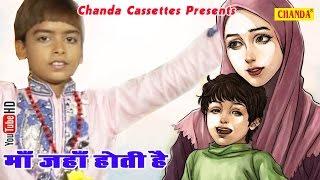 माँ जहाँ होती है    Maa Jahan Hoti    Hai Islamic Videos Qawwali  Song